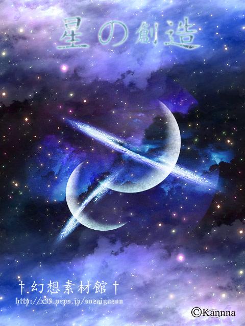 †星の創造2†