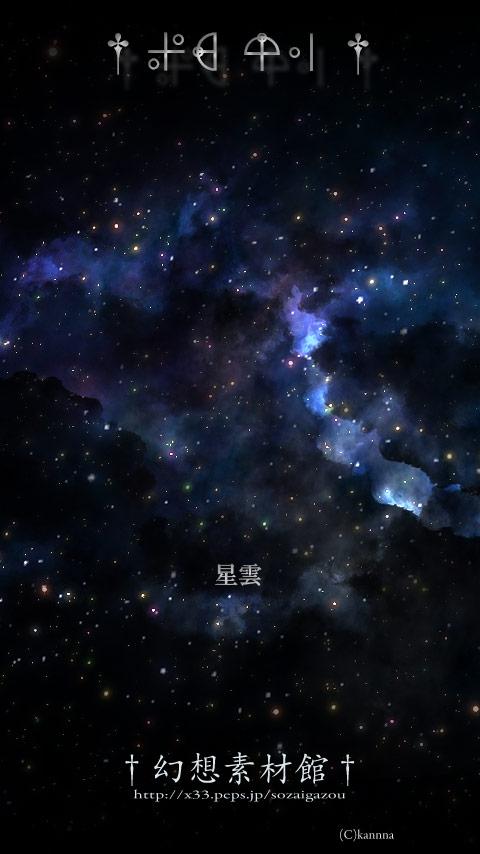 †星雲2†[WVGA+]